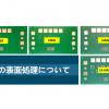 プリント基板への表面処理の種類と比較